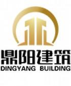 承德鼎阳建筑工程有限公司