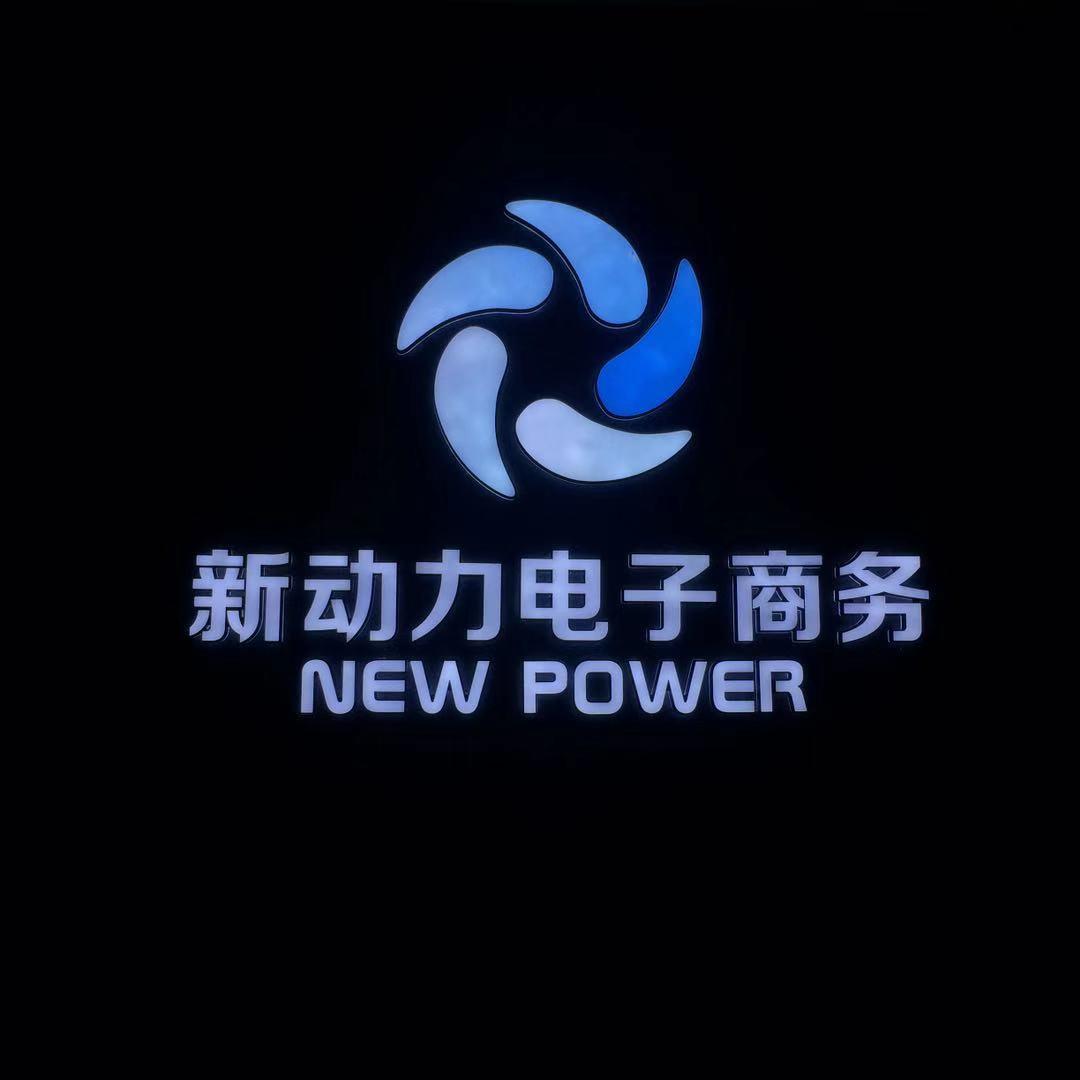 承德新动力电子商务