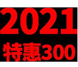"""2021""""双节""""特惠-300"""