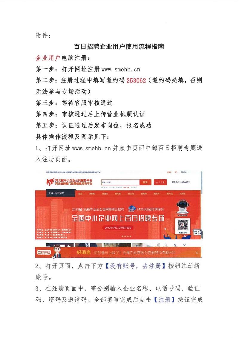 """关于中小企业参与""""网上百日招聘高校毕业生活动""""发布用工需求的通知_页面_3.jpg"""