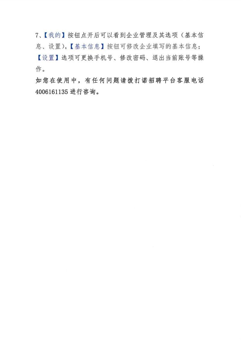 """关于中小企业参与""""网上百日招聘高校毕业生活动""""发布用工需求的通知_页面_6.jpg"""